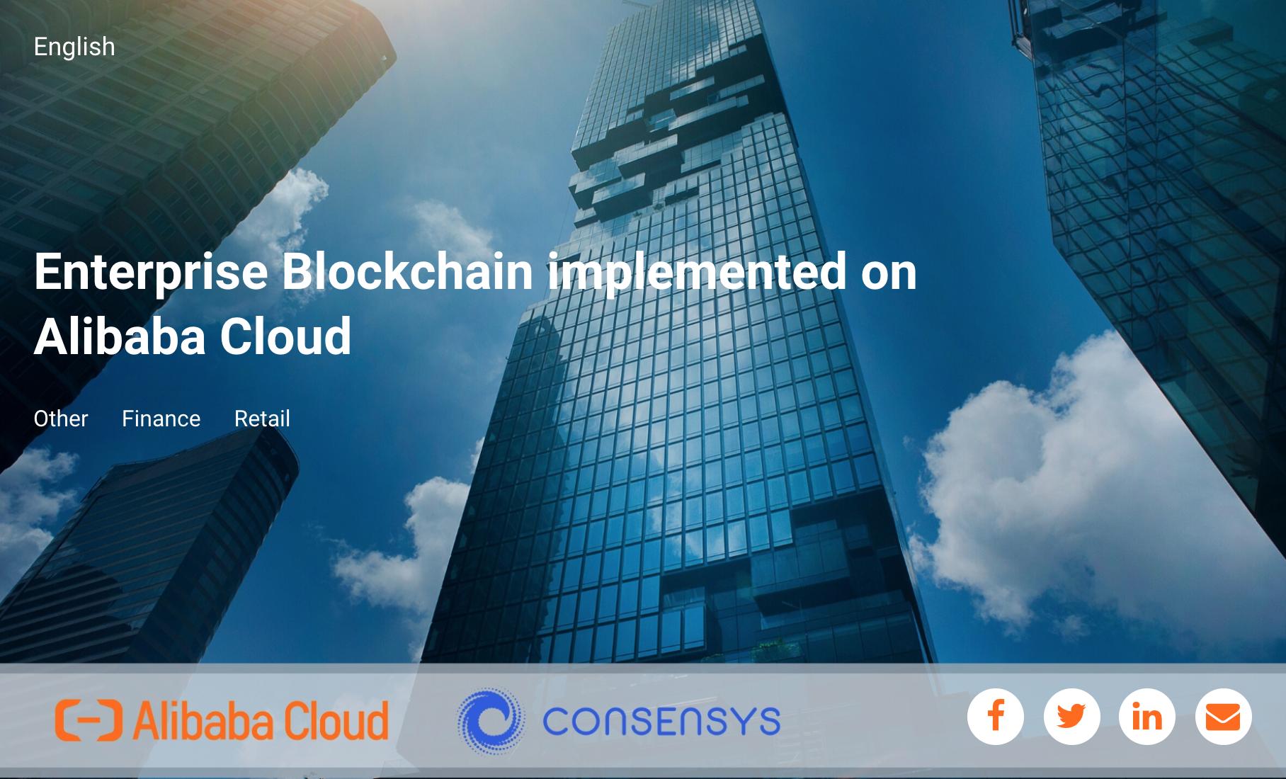 Alibaba Cloud Webinar: Enterprise Blockchain implemented on Alibaba Cloud